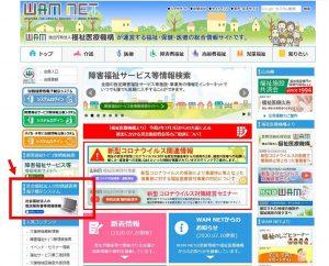 WAM NETホームページとアクセスする場所画像